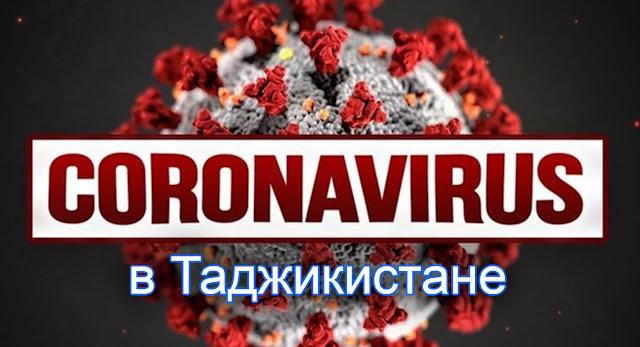 Коронавирус в Таджикистане онлайн