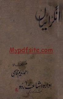 angdaiyan by Ahmad Nadeem Qasmi