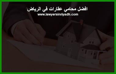 محامي عقارات في الرياض