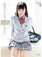 MBRAA-099 恋糸ラプソディ/小林七