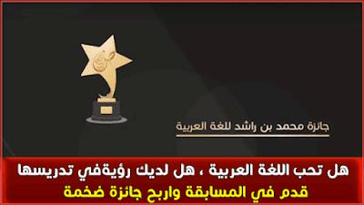 التقديم لمسابقة محمد بن راشد للغة العربية 2017 سجل من هنا