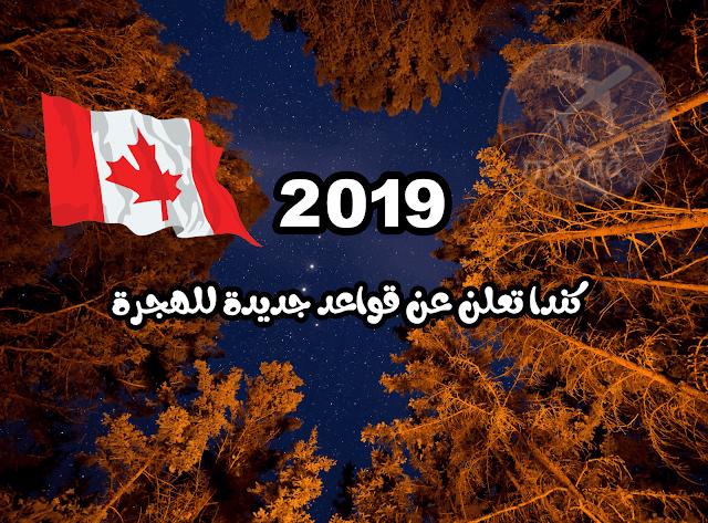 قوانين الهجرة الكندية الجديدة لعام 2019