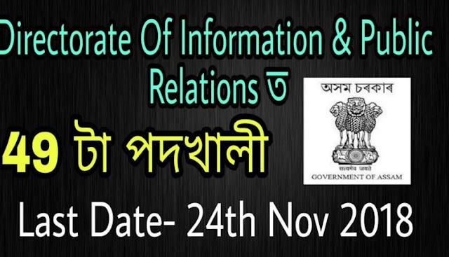 Directorate Of Information & Public Relations,Assam Recruitment 2018