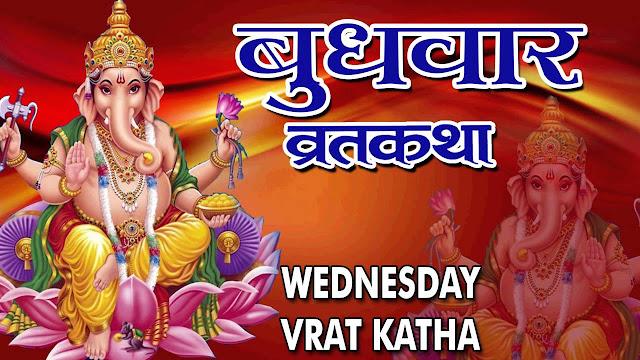 बुधवार व्रत कथा Vrat katha Budhvar