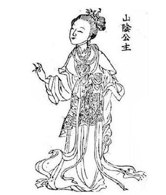องค์หญิงซานอิน (Princess Shanyin: 山陰公主)
