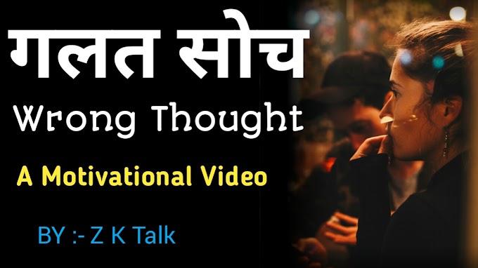 galat soch | wrong thoughts | motivational article in hindi | hindi motivation - zubipress.com