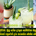 Heart disease, gastritis, urinary tract disease takes medicine aloe amazing secrets   Here, this is what you can easily drive to diseases