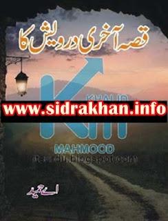 Qissa Akhari Darwaish Ka