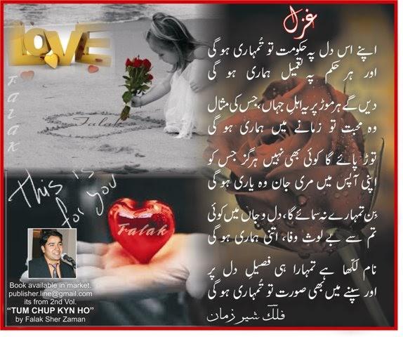 Latest Urdu Poetry: Apne Is Dil Pe Hakoomat To Tumhari Ho Gi