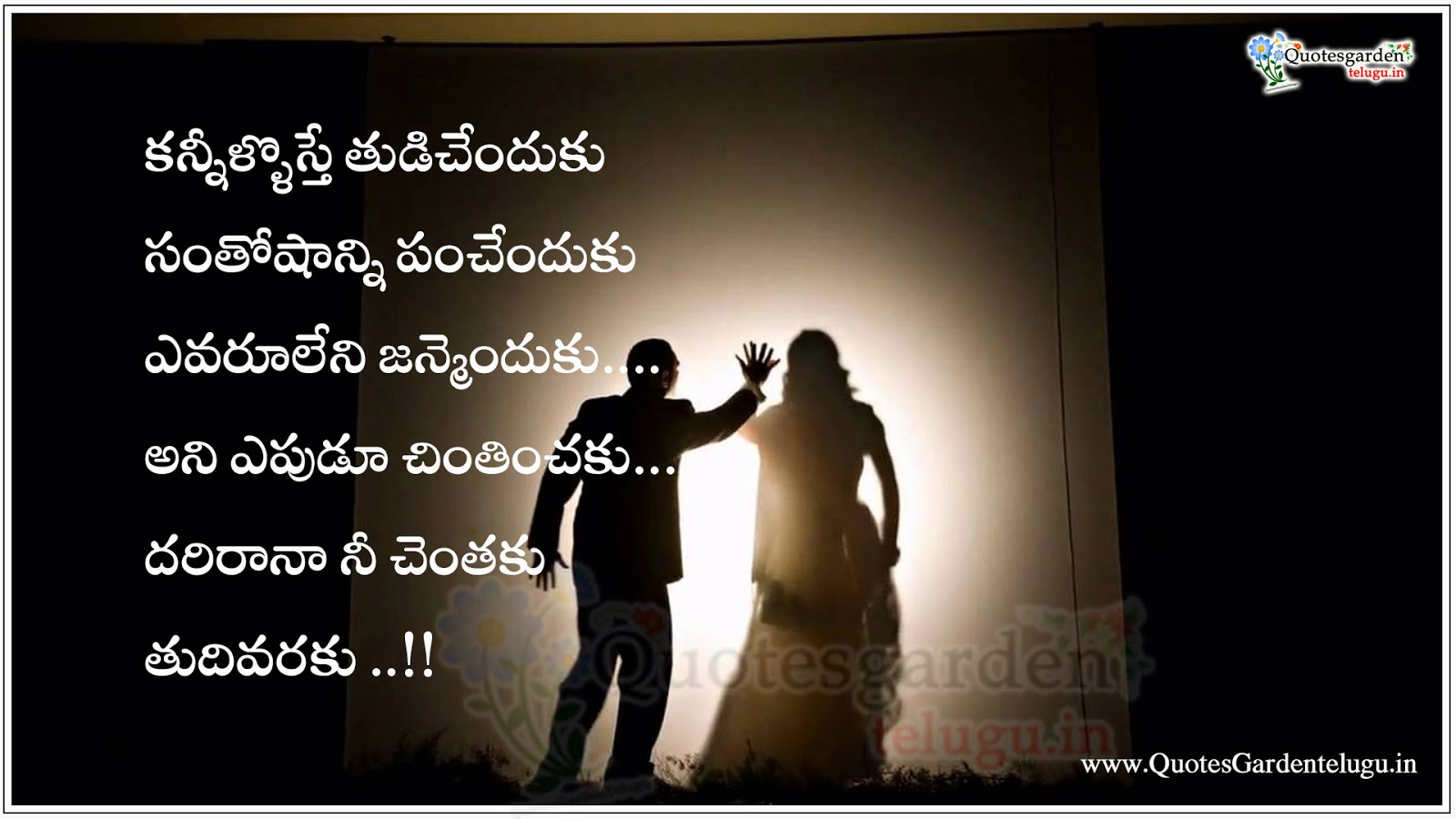 Heart touching telugu love quotes prema kavitalu | QUOTES ...