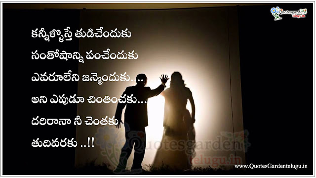Heart touching telugu love quotes prema kavitalu