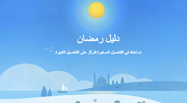 غوغل-تنشئ-صفحة-خاصة-برمضان-المبارك