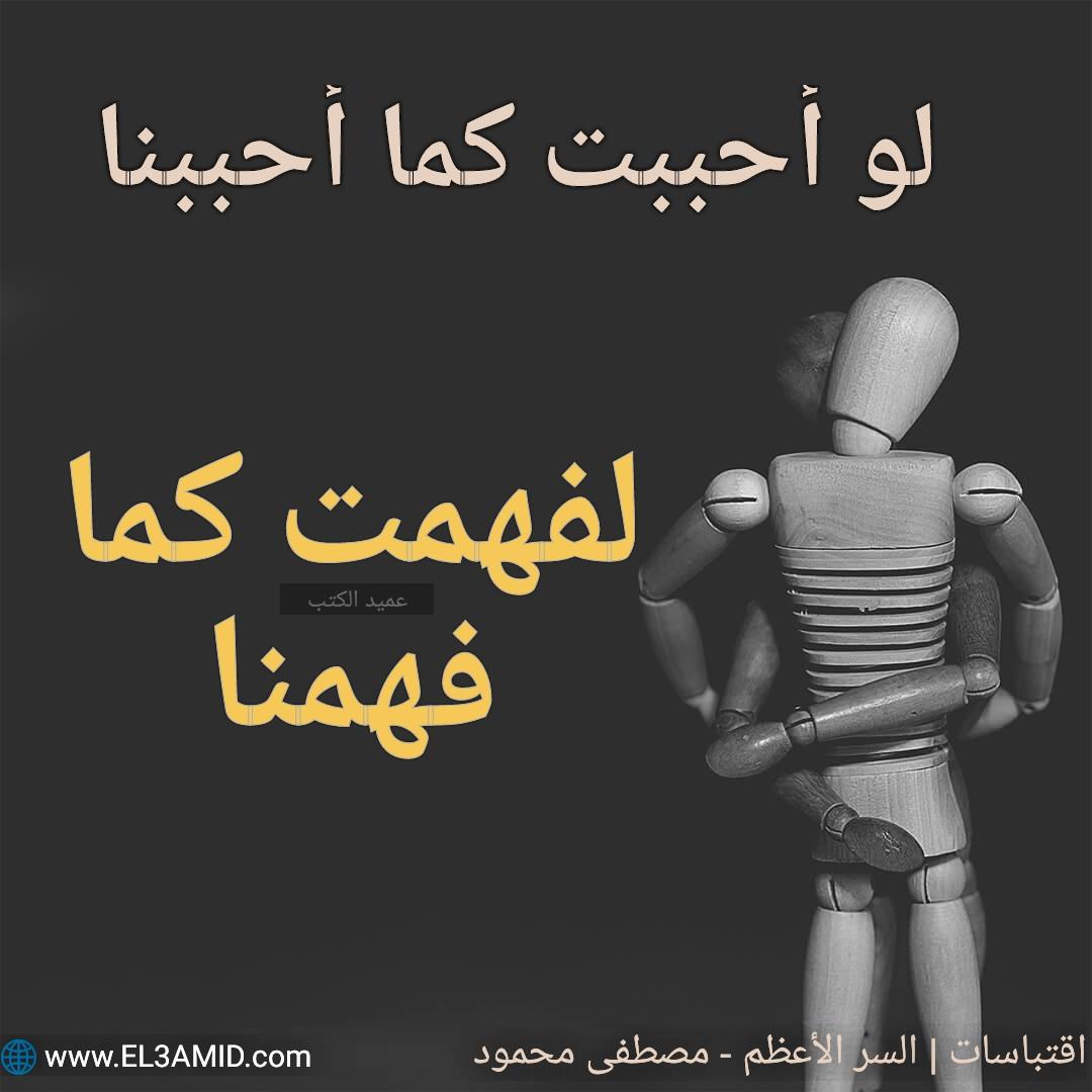 اقتباسات كتاب السر الأعظم مصطفى محمود
