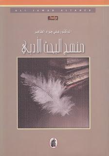 حمل كتاب منهج البحث الأدبي ـ علي جواد الطاهر
