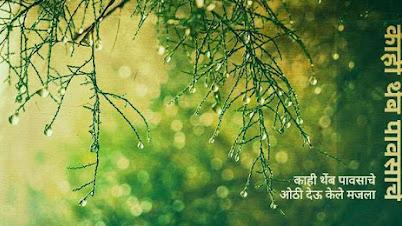 काही थेंब पावसाचे - मराठी कविता - Kahi Themb Pavasache - Marathi Kavita