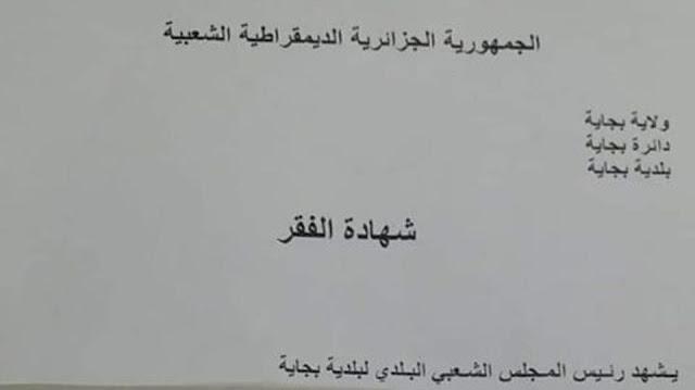 شهادة الفقر الجزائر