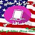 طريقة الحصول علي رقم امريكي حقيقي مع مكالمات ورسائل مجانية لاي رقم مجانا  (الحلقة 11)