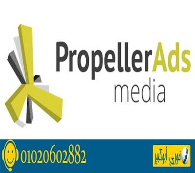 شرح موقع propellerads