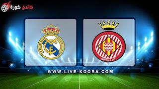 مشاهدة مباراة جيرونا وريال مدريد بث مباشر 31-01-2019 كأس ملك إسبانيا