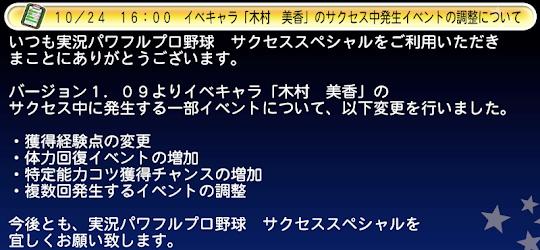 イベキャラ「木村 美香」のサクセス中発生イベントの調整