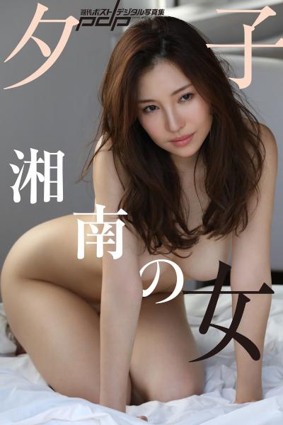 Yuko 夕子, Shukan Post 2018.12.06 (週刊ポスト 2018年11月22日号)