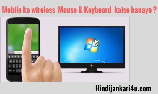 Mobile ko wireless  Mouse & Keyboard  kaise banaye ?