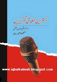 Behtarin Inami Taqrirain Speeches Urdu Book