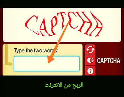 كسب المال عبر الإنترنت عن طريق إدخال رموز التحقق (الكابتشا)