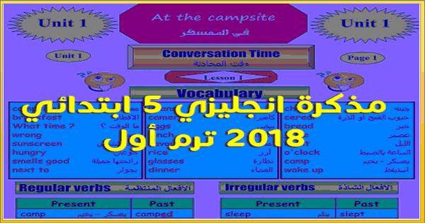 مذكرة لغة انجليزية للصف الخامس الابتدائي ترم اول 2018