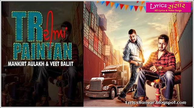 TR Diyan Pantan Lyrics : Mankirt Aulakh | Veet Baljit