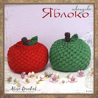 Яблоко-шкатулка из трикотажной пряжи вязаная крючком