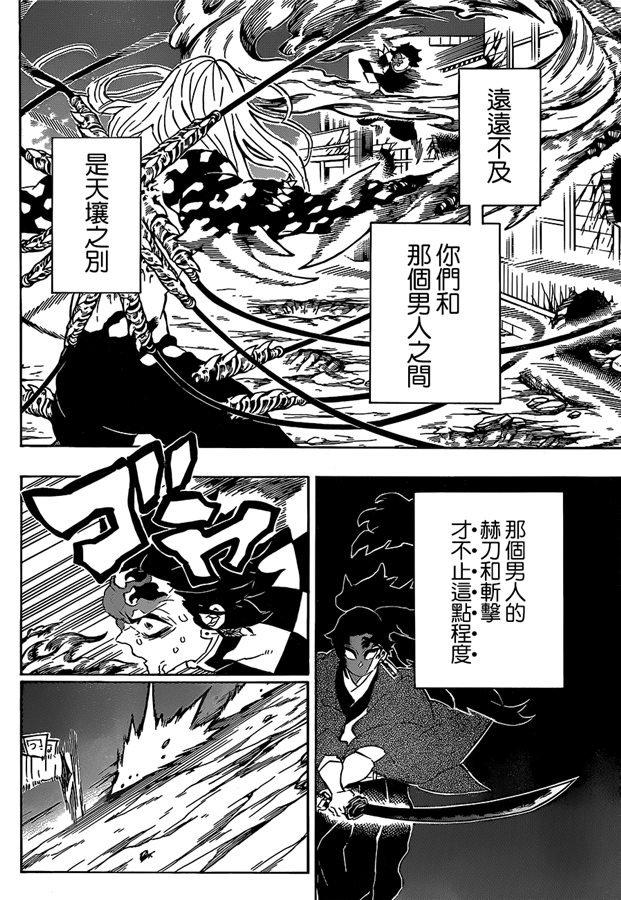 鬼滅之刃: 193話 困難之門開啓 - 第5页