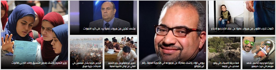 برنامج يحدث فى مصر