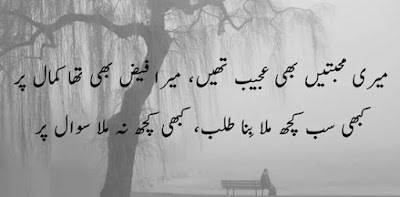romantic poetry,urdu poetry,urdu sad poetry,sad shayari,urdu sad shayari
