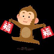 福袋を持った猿のイラスト(申年・干支)