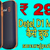 Detel D1 मोबाइल को बुक कैसे करे ,How To Buy Detel D1 Mobile In Hindi