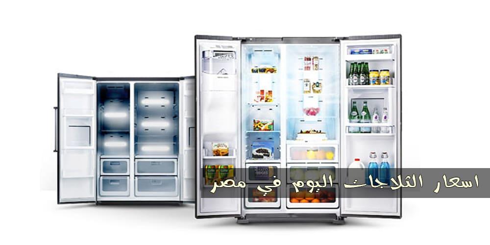 اسعار الثلاجات فى مصر 2019 جميع الماركات والأحجام