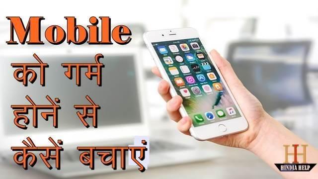 Mobile Ko Gram Hone Se Kainse Bachaye - Tips&Trick