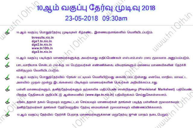 10th public exam result 2018 date time - check result instructions in tamil
