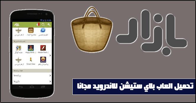 تحميل العاب بلاي ستيشن 1 2 للاندرويد بصيغة apk متجر بازار bazaar apk الايراني