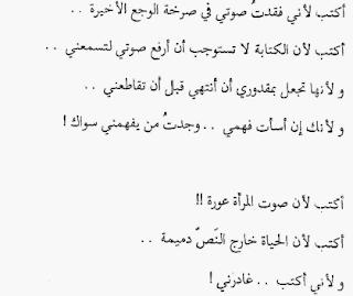 رواية في كل قلب مقبرة - إقتباسات