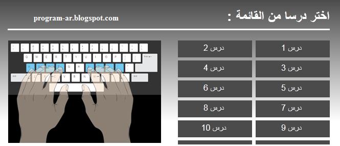 تحميل برنامج تعليم سرعة الكتابة على الكيبورد