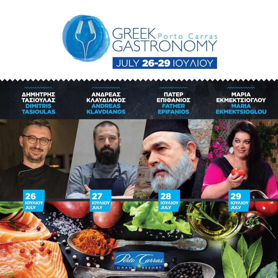 Ημέρες γαστριμαργικών απολαύσεων  στο «Porto Carras Greek Gastronomy Festival 2018»!