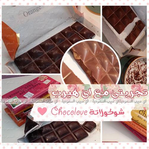 تجربة اي هيرب شوكولاتة شوكولوف