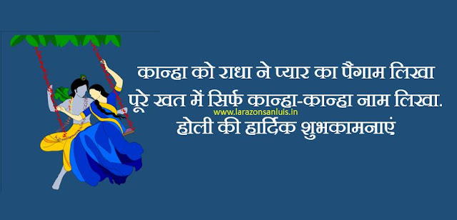radha-krishna-holi-images-shayari