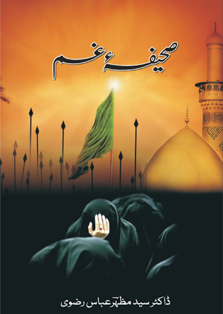 Saheefa e Gham Hamd Naat Manqabat Salam Marsiye Urdu Book by Dr Syed Mazhar Abbas Rizvi