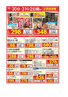 10/30(火)〜31(水) 2日間のお買得情報