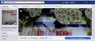 https://www.facebook.com/avtobusnyiroman/