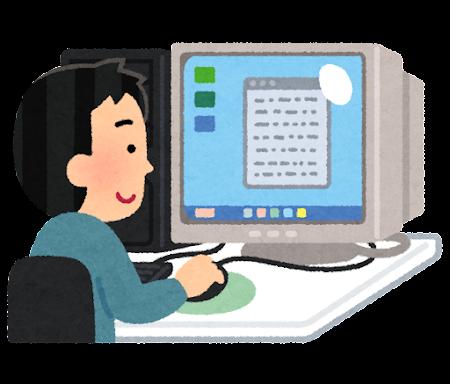 crtモニターでパソコンを使う人のイラスト