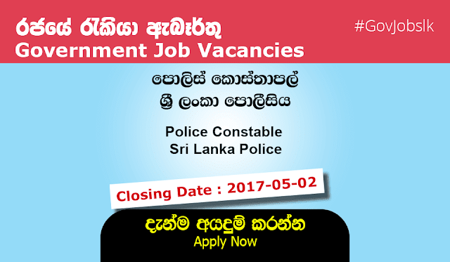 Sri Lankan Government Job Vacancies at Sri Lanka Police for Police Constable  පොලිස් කොස්තාපල්
